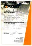 Сертификат-Grost