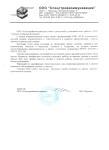 2015-05-13 отзыв ООО Спецстройкоммуникации