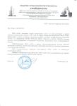 2015-05-18 отзыв ООО Стройлогистик