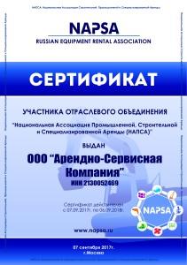Сертификат участника НАПСА_АСК